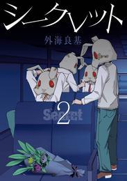 Secret 2巻 漫画