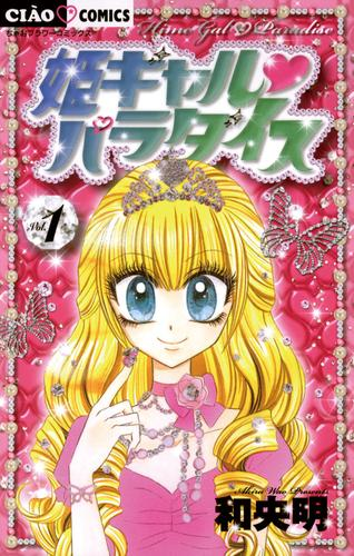 姫ギャル パラダイス 漫画