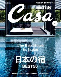 Casa BRUTUS (カーサ・ブルータス) 2016年 5月号 [日本の宿ベスト50] 漫画