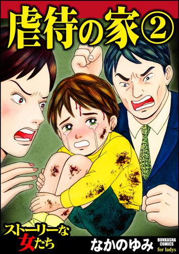 虐待の家  漫画