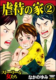 虐待の家 2 漫画