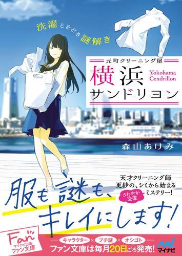 元町クリーニング屋 横浜サンドリヨン ~洗濯ときどき謎解き~ 漫画