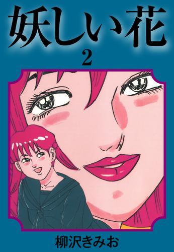 妖しい花(2) 漫画