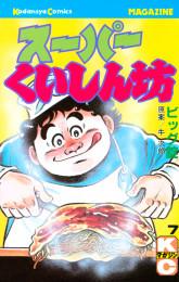 スーパーくいしん坊(7) 漫画