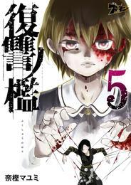 復讐ノ檻 5 漫画