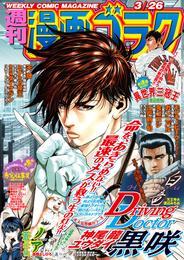 漫画ゴラク 2021年 3/26 号