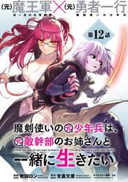魔剣使いの元少年兵は、元敵幹部のお姉さんと一緒に生きたい(単話版)第12話