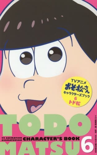 TVアニメおそ松さんキャラクターズブック (1-6巻 最新刊) 漫画