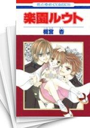 【中古】楽園ルウト (1-8巻) 漫画
