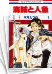 【中古】海賊と人魚 (1-6巻) 漫画