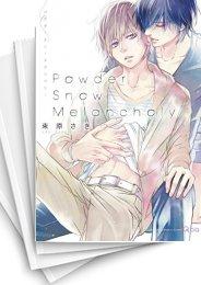 【中古】Powder Snow Melancholy (1-2巻)