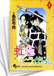 【中古】虹色とうがらし (1-11巻) 漫画