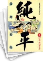 【中古】土佐の一本釣り PART2 純平 (1-14巻) 漫画