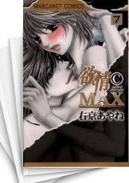 【中古】欲情CMAX (1-7巻 全巻) 漫画