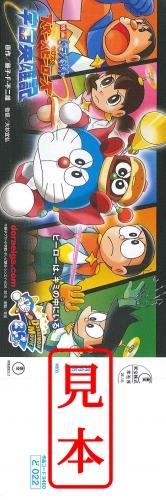 【映画前売券】映画 ドラえもん のび太の宇宙英雄記(スーパーヒーローズ) / 小人(子供) 漫画