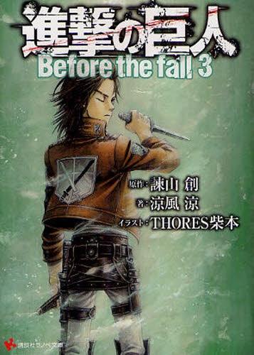 【ライトノベル】進撃の巨人 Before the fall 漫画
