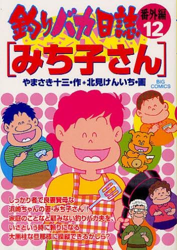 釣りバカ日誌 番外編 (1-12巻 全巻) 漫画