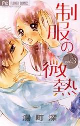 制服の微熱 3 冊セット全巻 漫画