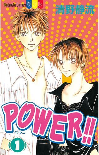 POWER!! 漫画