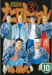 ナニワトモアレ(10) 漫画
