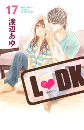 L・DK(17) 漫画
