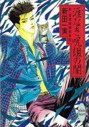 涯なき呪詛の闇 新・霊感探偵倶楽部(3) 漫画