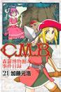 C.M.B.森羅博物館の事件目録(21) 漫画