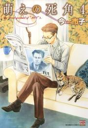 萌えの死角 4 漫画