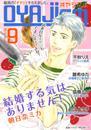 月刊オヤジズム2015年 Vol.9 漫画