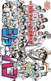 ショー☆バン(23) 漫画