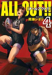 ALL OUT!!(4) 漫画