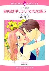 歌姫はギリシアで恋を謳う 漫画