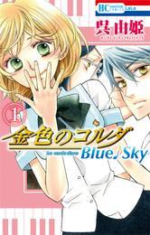金色のコルダ Blue♪Sky 1巻