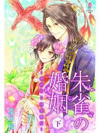朱雀の婚姻~俺様帝と溺愛寵妃~(下) 漫画