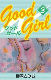 Good Girl(3) 漫画
