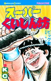 スーパーくいしん坊(8) 漫画