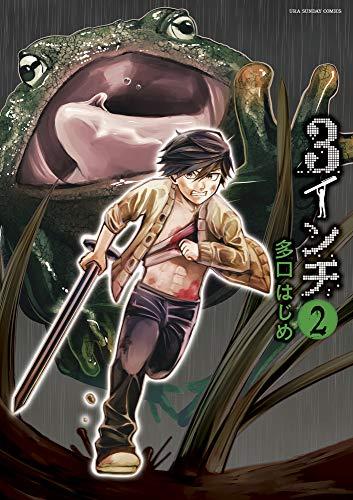 3インチ (1巻 最新刊)