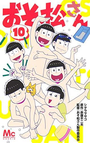 おそ松さん (1-10巻 全巻) 漫画