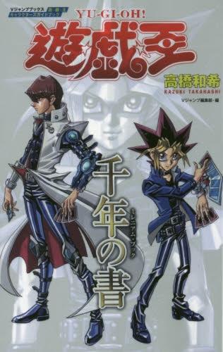 【書籍】千年の書 遊・戯・王キャラクターズガイドブック 漫画