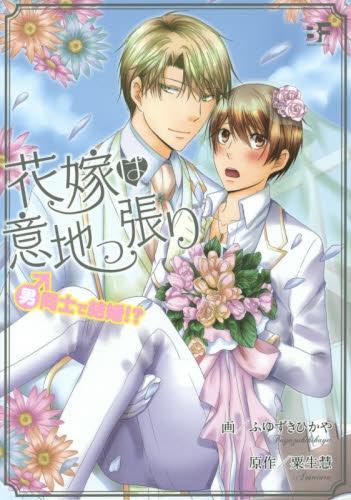 花嫁は意地っ張り〜男同士で結婚!?〜 漫画