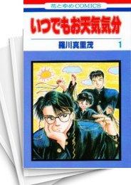【中古】いつでもお天気気分 (1-7巻) 漫画