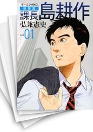【中古】課長島耕作 [新装版] (1-17巻) 漫画