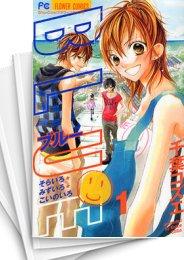 【中古】BLUE (1-8巻) 漫画