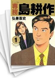 【中古】専務島耕作 (1-5巻) 漫画