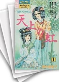 【中古】天上の虹 (1-23巻) 漫画