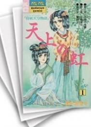 【中古】天上の虹 (1-23巻)
