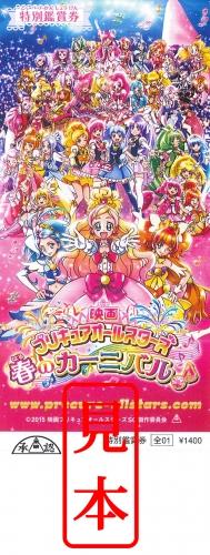 【映画前売券】映画プリキュアオールスターズ 春のカーニバル♪ / 一般(大人) 漫画