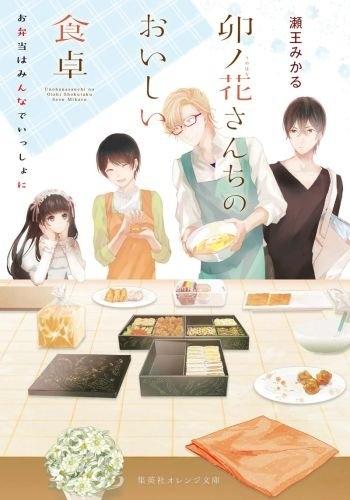 【ライトノベル】卯ノ花さんちのおいしい食卓 お弁当はみんなでいっしょに 漫画