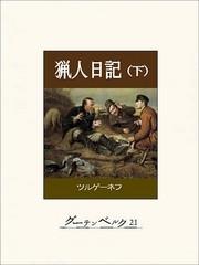 猟人日記 2 冊セット最新刊まで 漫画