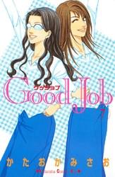 Good Job グッジョブ 7 冊セット最新刊まで 漫画